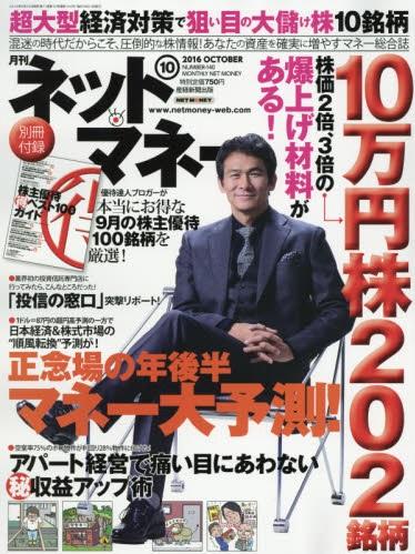 月刊ネットマネー